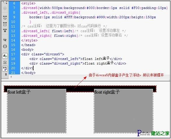 DIV+CSS基础详解(1)