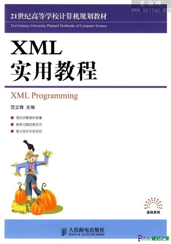 XML基础教程(1)XML快速入门