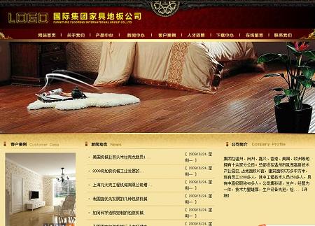 0003家具地板公司修正版源码