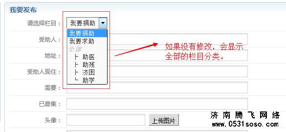 解决网站建设中phpcms会员投稿显示全部栏目的问题