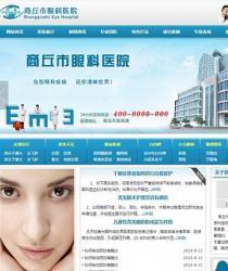 眼科网站全站出售