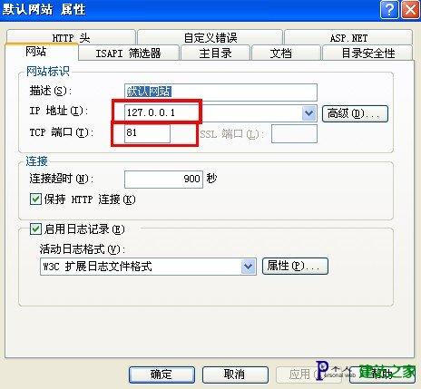 ASP简单入门教程(2):ASP环境配置