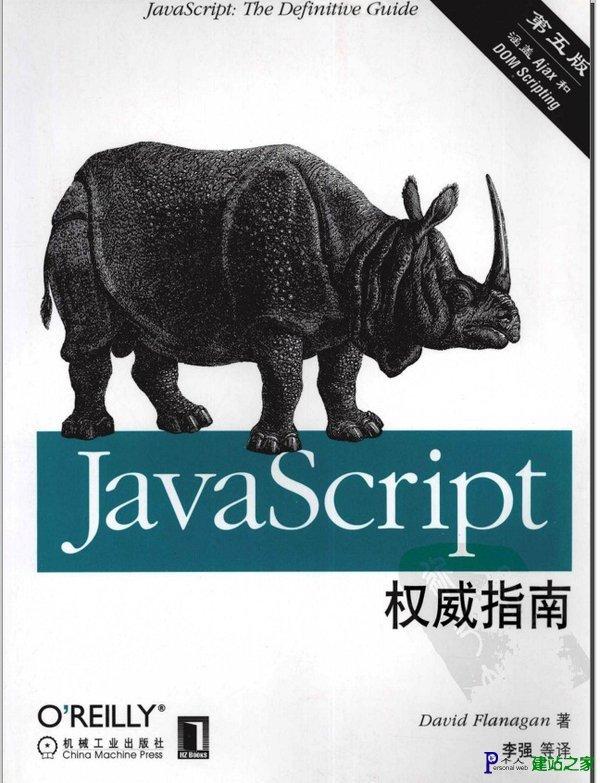 JavaScipt基本教程之JavaScript语言的基础