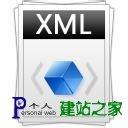 了解WEB页面工具语言XML