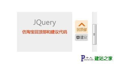 收藏了三jQuery返回顶部特效代码