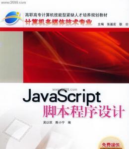 JavaScipt基本教程之前言