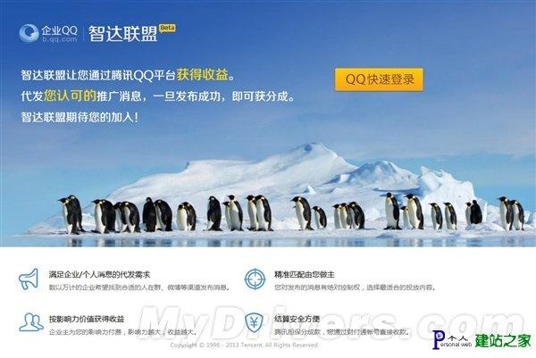 狼来了 腾讯QQ群也要在广告联盟中分一杯羹