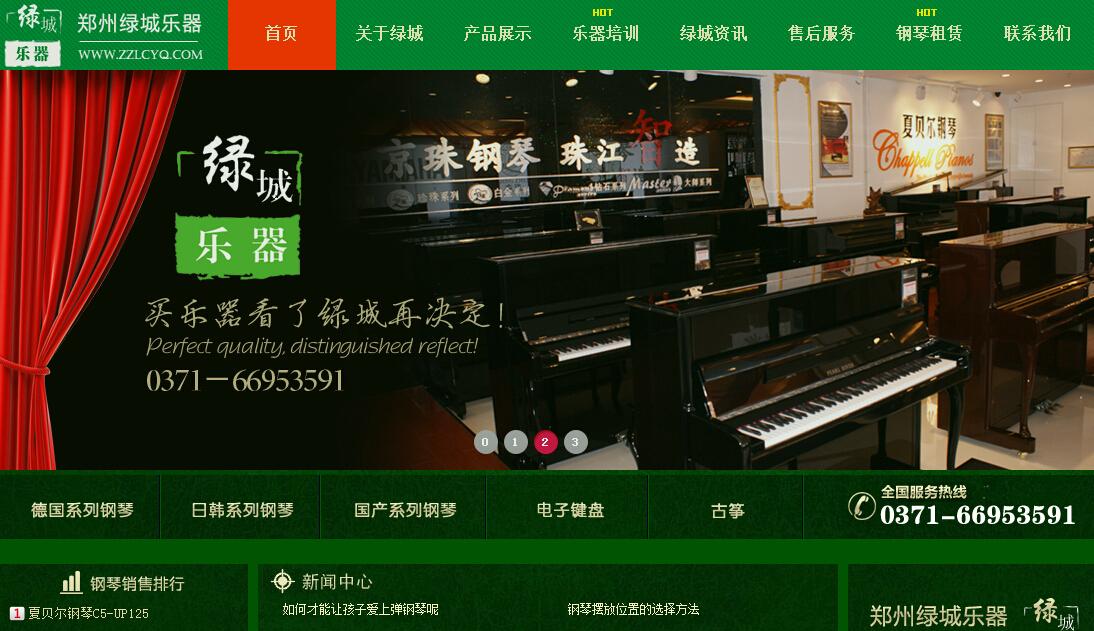 乐器类网站源码出售