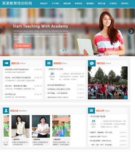 大气的教育培训类型的网站(通用教育类型的)