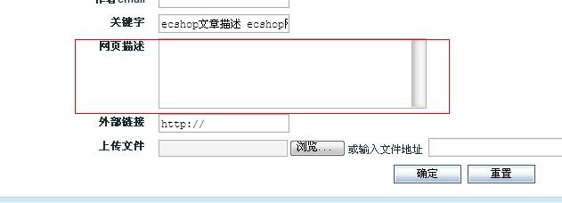 ECShop为文章添加缩略图和描述的方法
