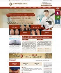 大气经典的医院网站源码出售(风湿类风湿类)
