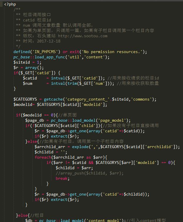 phpcms v9通用api开发教程(可以调用任意栏目内容)