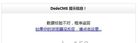 """织梦DEDECMS会员发布文章修改后""""数据校验不对,程序返回""""错误修改方法"""