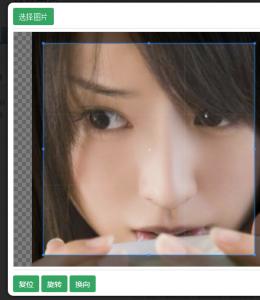 phpcms v9头像上传改为H5上传(cropper.js)